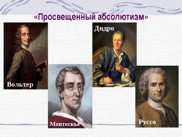 «Просвещенный абсолютизм» Вольтер Монтескье Дидро Руссо