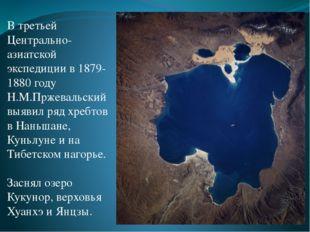В третьей Центрально- азиатской экспедиции в 1879-1880 году Н.М.Пржевальский