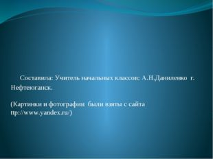 Составила: Учитель начальных классов: А.Н.Даниленко г. Нефтеюганск. (Картин