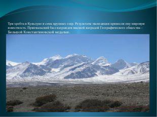 Три хребта в Куньлуне и семь крупных озер. Результаты экспедиции принесли ему