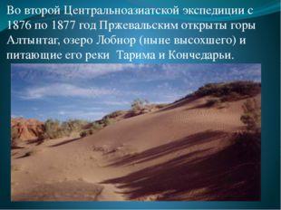 Во второй Центральноазиатской экспедиции с 1876 по 1877 год Пржевальским откр