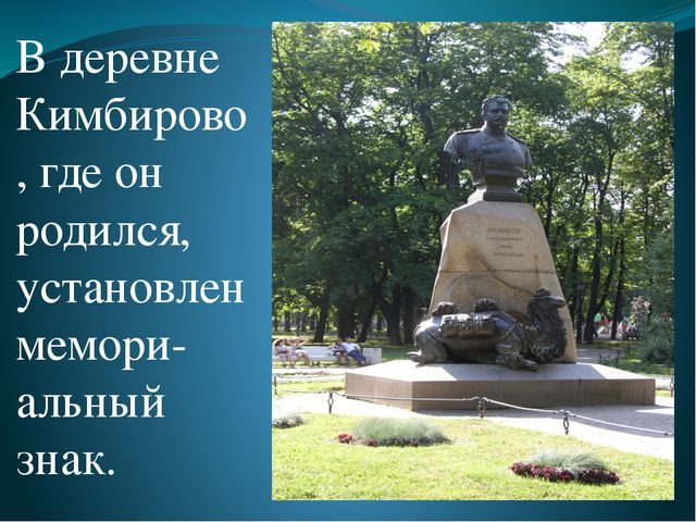 В деревне Кимбирово, где он родился, установлен мемори-альный знак.
