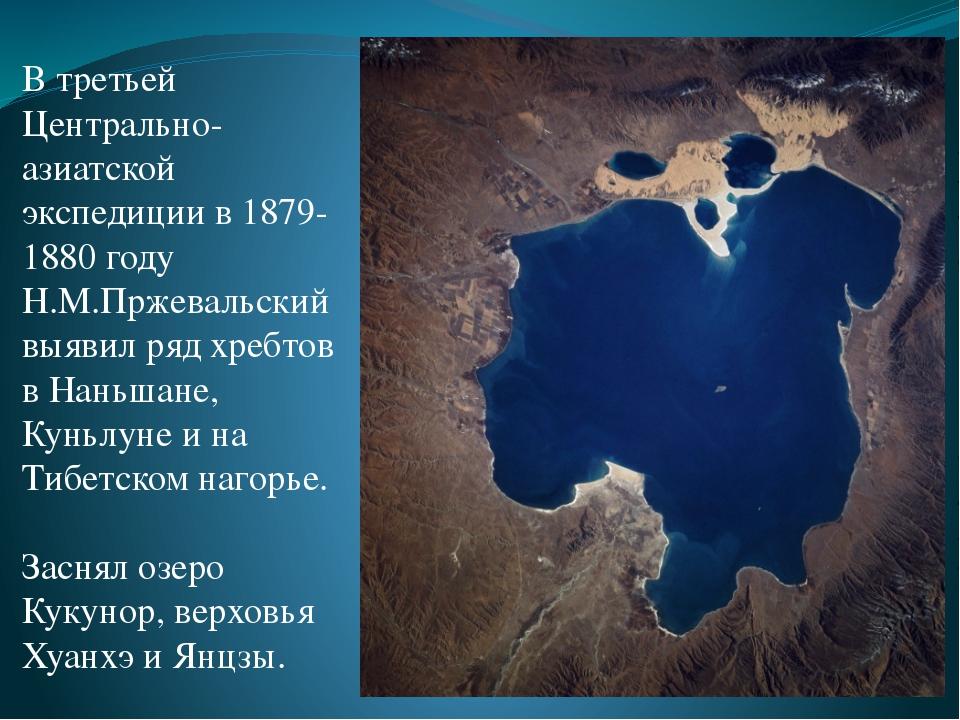 В третьей Центрально- азиатской экспедиции в 1879-1880 году Н.М.Пржевальский...