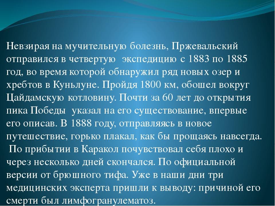 Невзирая на мучительную болезнь, Пржевальский отправился в четвертую экспедиц...