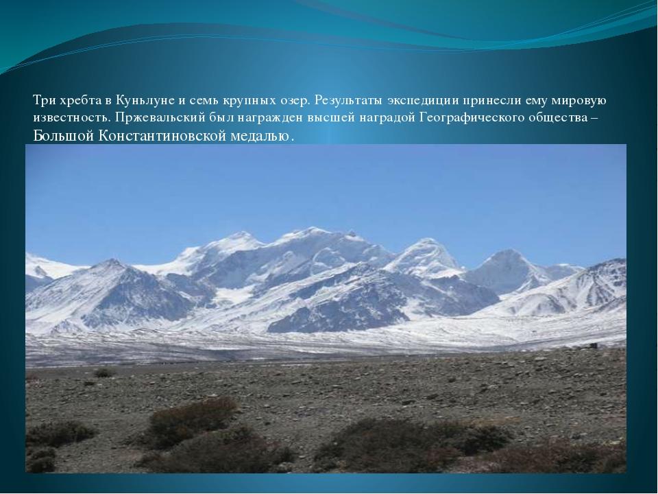 Три хребта в Куньлуне и семь крупных озер. Результаты экспедиции принесли ему...