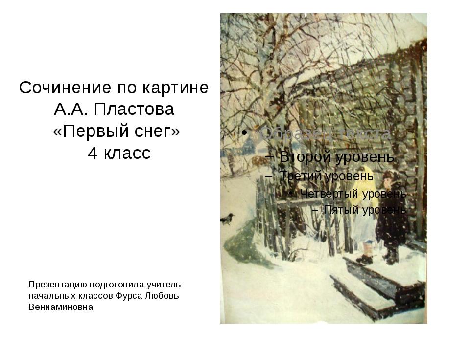 Презентация сочинение по картине пластова первый снег