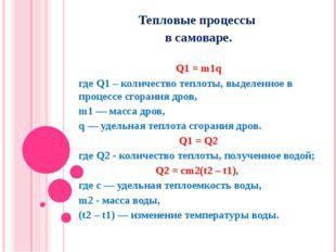 Тепловые процессы в самоваре. Q1 = m1q где Q1 – количество теплоты, выделенно