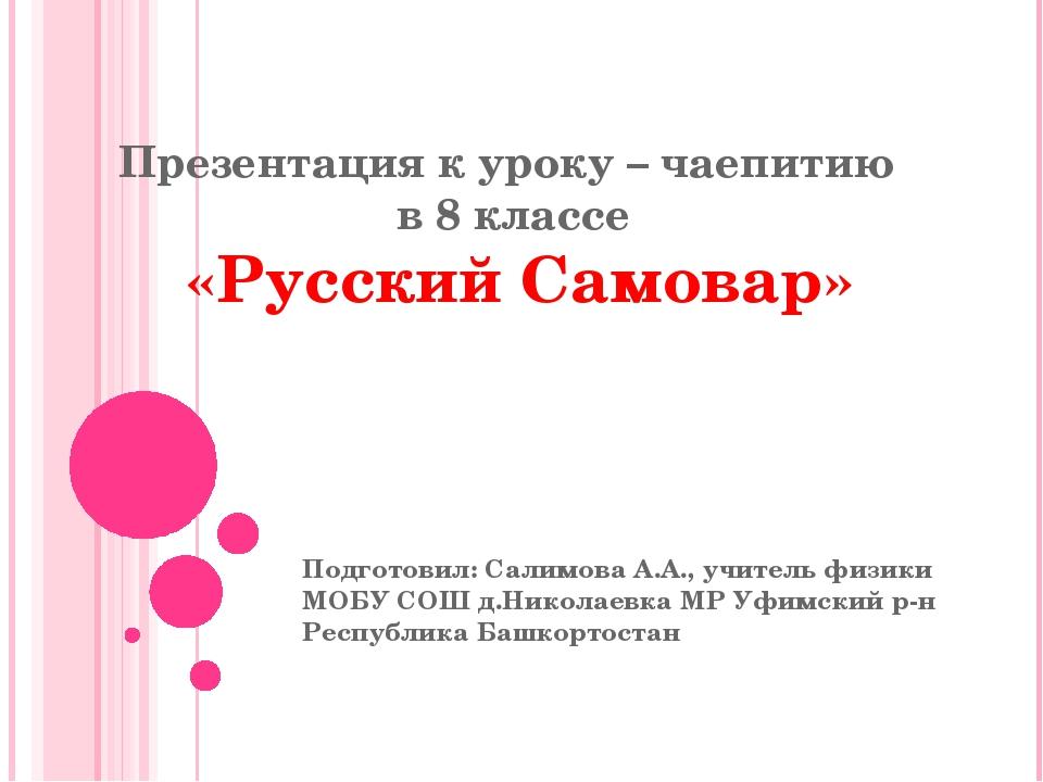Презентация к уроку – чаепитию в 8 классе «Русский Самовар» Подготовил: Салим...