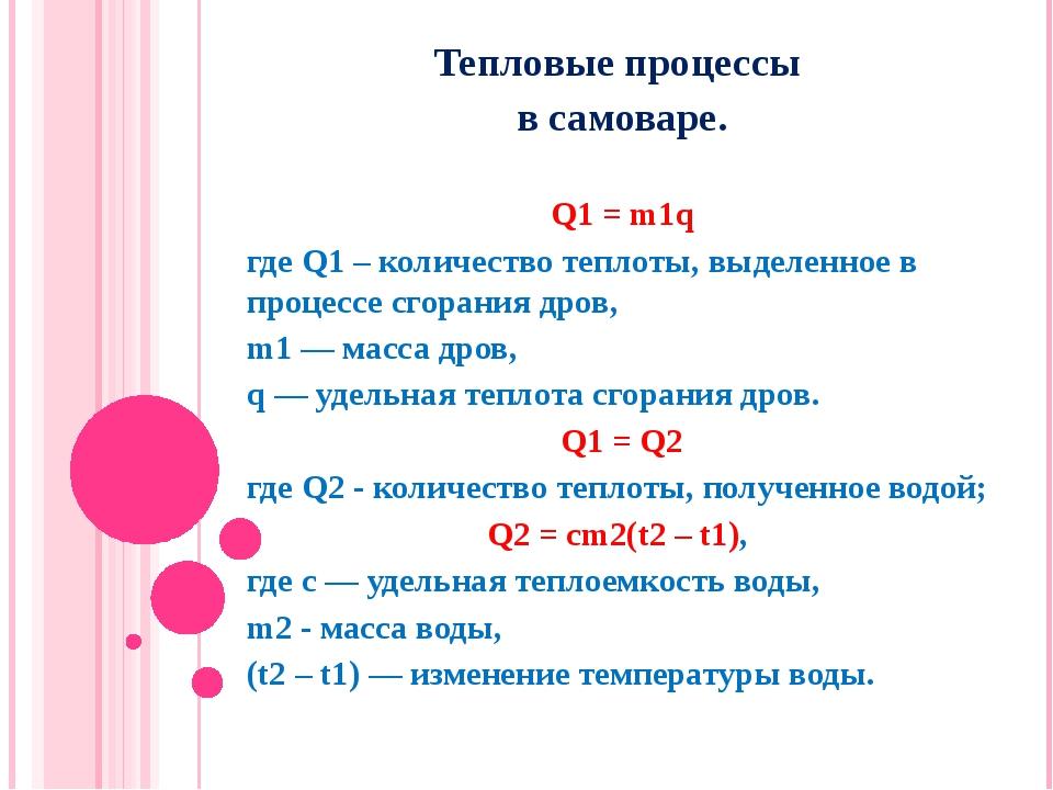 Тепловые процессы в самоваре. Q1 = m1q где Q1 – количество теплоты, выделенно...