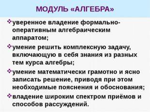 МОДУЛЬ «АЛГЕБРА» уверенное владение формально-оперативным алгебраическим аппа