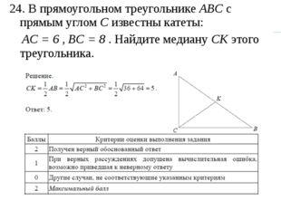 24. В прямоугольном треугольнике ABC с прямым углом C известны катеты: AC = 6