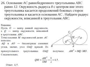 26. Основание AC равнобедренного треугольника ABC равно 12. Окружность радиус