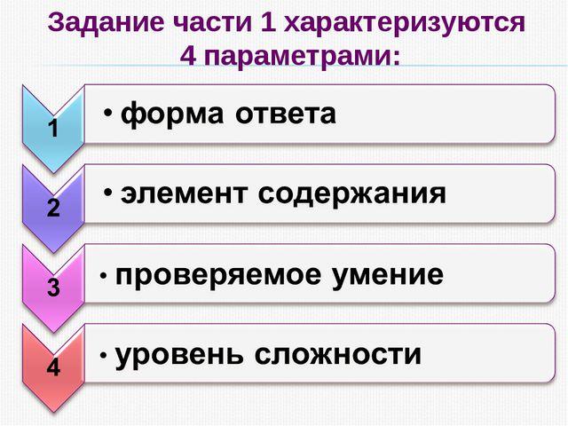 Задание части 1 характеризуются 4 параметрами: