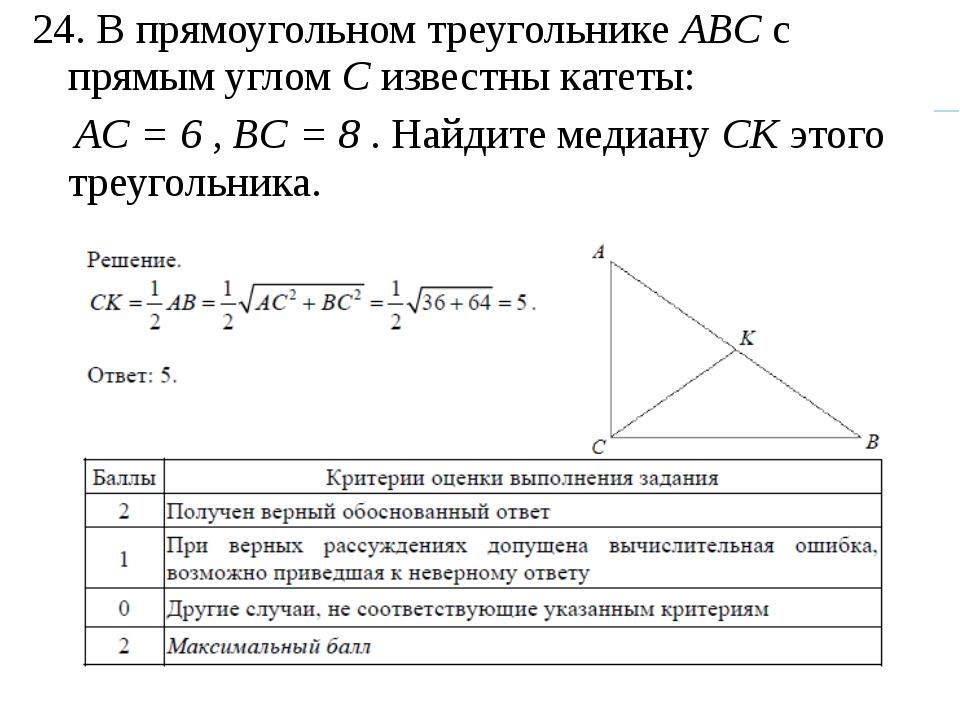 24. В прямоугольном треугольнике ABC с прямым углом C известны катеты: AC = 6...