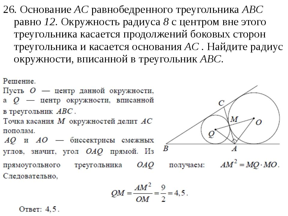26. Основание AC равнобедренного треугольника ABC равно 12. Окружность радиус...