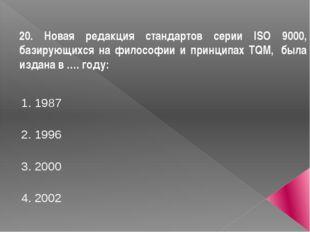 20. Новая редакция стандартов серии ISO 9000, базирующихся на философии и при