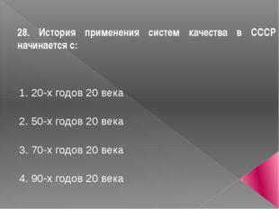 28. История применения систем качества в СССР начинается с: 1. 20-х годов 20