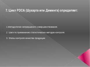 7. Цикл PDCA (Шухарта или Деминга) определяет: 1.Методологию непрерывного сов