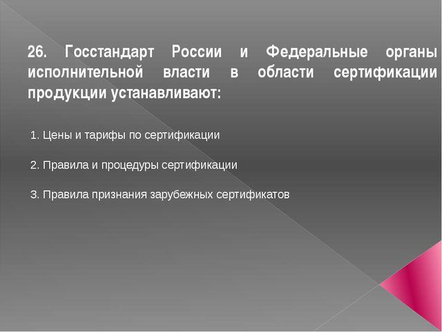 26. Госстандарт России и Федеральные органы исполнительной власти в области с...