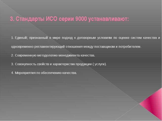 3. Стандарты ИСО серии 9000 устанавливают: 1.Единый; признанный в мире подхо...