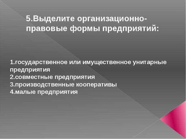 1.государственное или имущественное унитарные предприятия 2.совместные предпр...