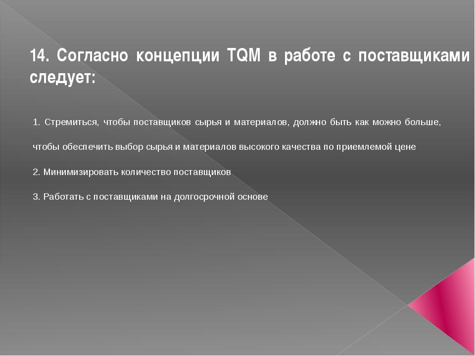 14. Согласно концепции TQM в работе с поставщиками следует: 1. Стремиться, чт...