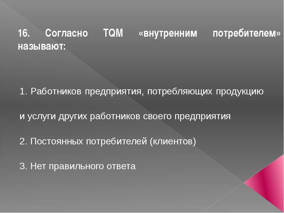 16. Согласно TQM «внутренним потребителем» называют: 1. Работников предприяти...