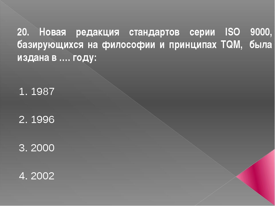 20. Новая редакция стандартов серии ISO 9000, базирующихся на философии и при...