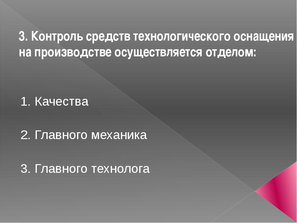 3. Контроль средств технологического оснащения на производстве осуществляется...