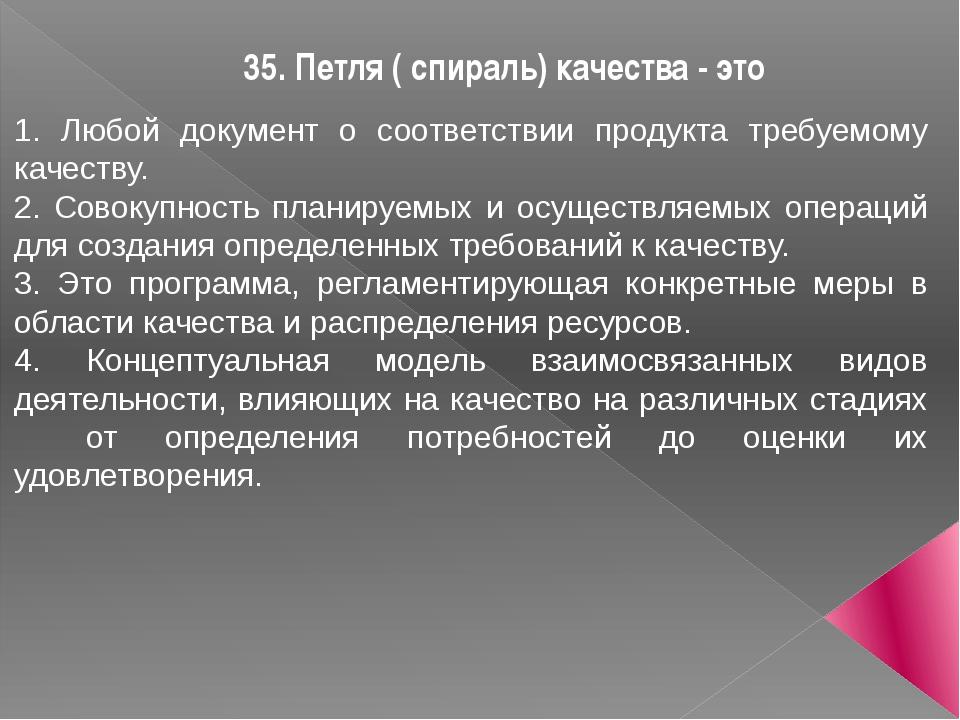 35. Петля ( спираль) качества - это 1. Любой документ о соответствии продукта...