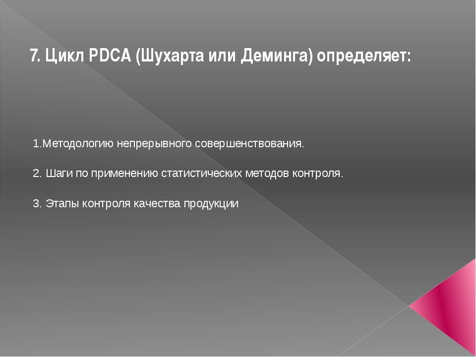 7. Цикл PDCA (Шухарта или Деминга) определяет: 1.Методологию непрерывного сов...