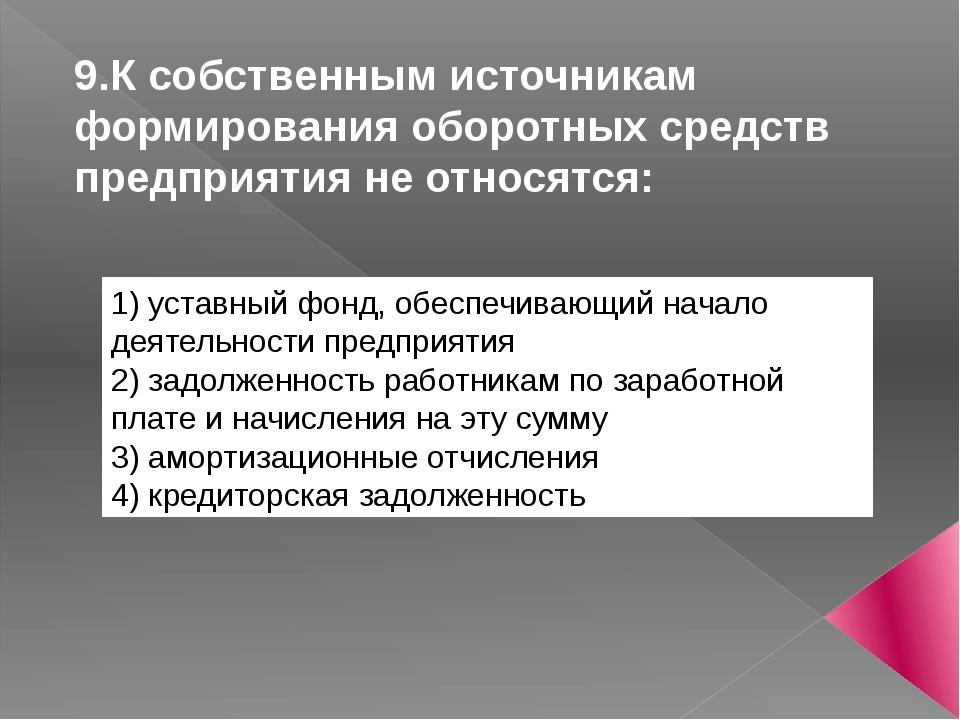 1) уставный фонд, обеспечивающий начало деятельности предприятия 2) задолженн...