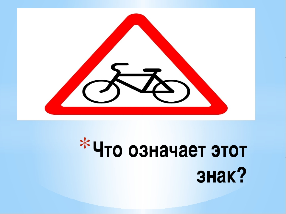 Что означает этот знак?