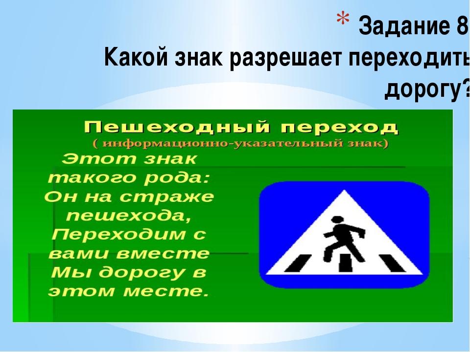 Задание 8. Какой знак разрешает переходить дорогу?