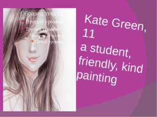 Kate Green, 11 a student, friendly, kind painting