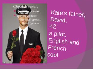 Kate's father, David, 42 a pilot, English and French, cool
