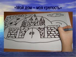 «Мой дом – моя крепость»