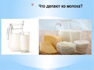 Что делают из молока?