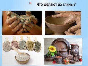 Что делают из глины?