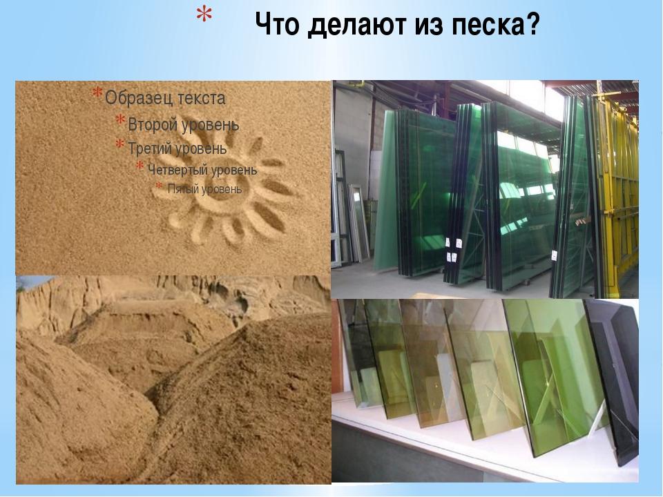 Что делают из песка?