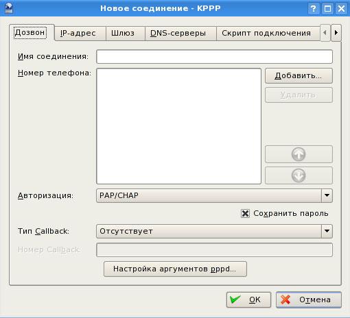 http://linuxgid.ru/wp-content/uploads/2011/04/kppp-4.jpg