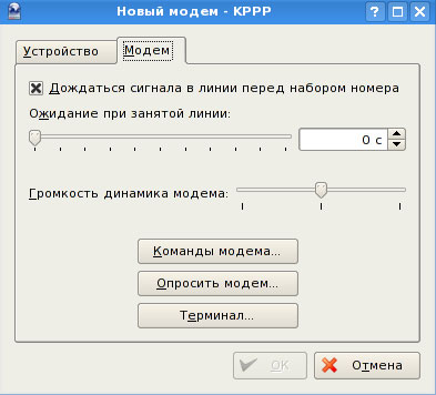 http://linuxgid.ru/wp-content/uploads/2011/04/kppp-5.jpg