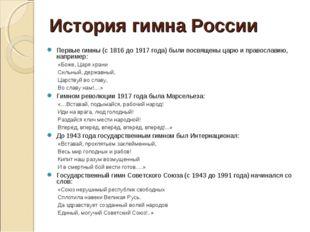 История гимна России Первые гимны (с 1816 до 1917 года) были посвящены царю и