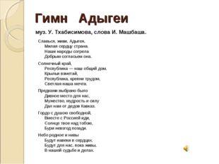 Гимн Адыгеи Славься, живи, Адыгея, Милая сердцу страна. Наши народы согрела Д