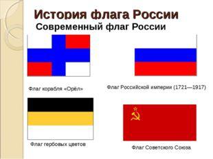 Флаг Российской империи (1721—1917) Флаг Советского Союза Флаг гербовых цвето