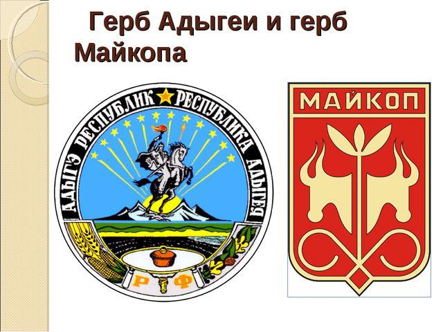 Герб Адыгеи и герб Майкопа