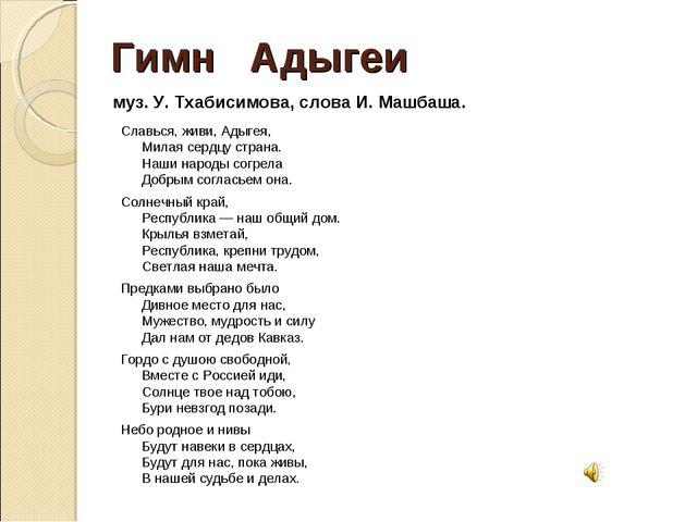 Гимн Адыгеи Славься, живи, Адыгея, Милая сердцу страна. Наши народы согрела Д...