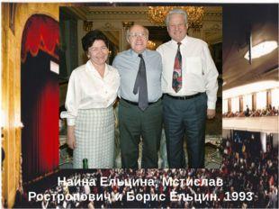 Наина Ельцина, Мстислав Ростропович и Борис Ельцин. 1993 год