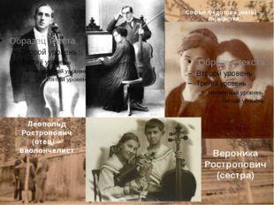 Леопольд Ростропович (отец) – виолончелист Софья Федотова (мать) – пианистка