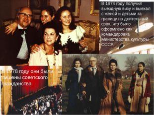 В 1974 году получил выездную визу и выехал с женой и детьми за границу на дли